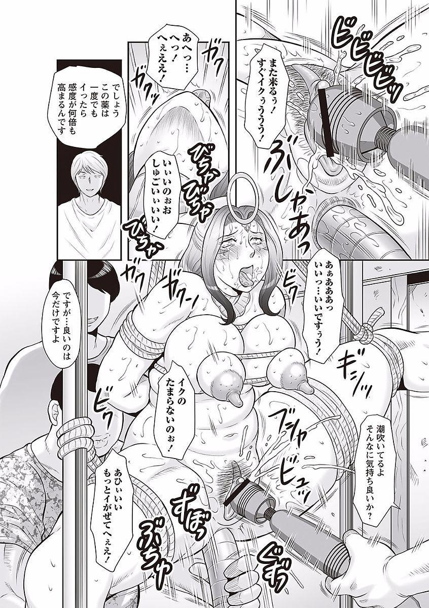 Midaragami Seinaru Jukujo ga Mesubuta Ika no Nanika ni Ochiru made 99