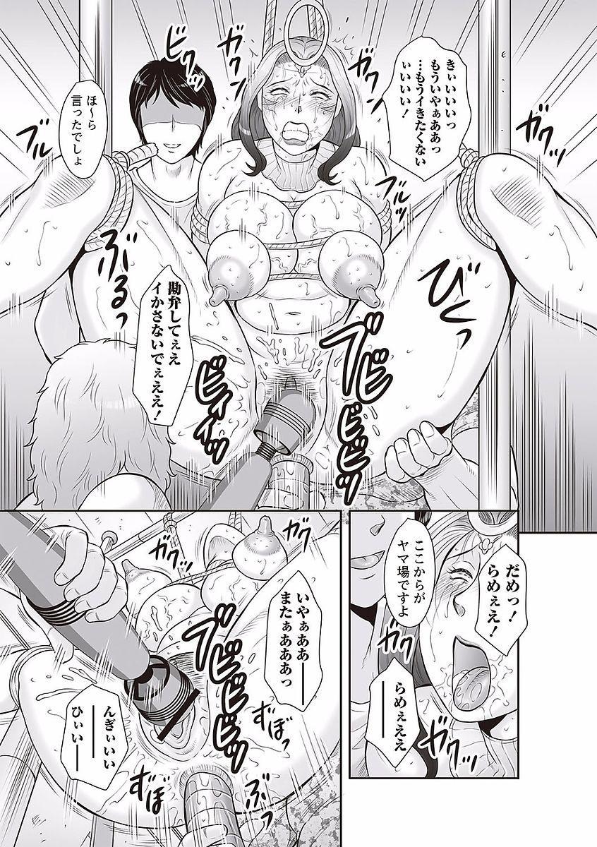 Midaragami Seinaru Jukujo ga Mesubuta Ika no Nanika ni Ochiru made 102