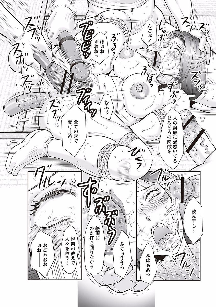Midaragami Seinaru Jukujo ga Mesubuta Ika no Nanika ni Ochiru made 107
