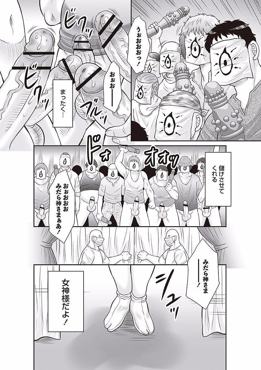 Midaragami Seinaru Jukujo ga Mesubuta Ika no Nanika ni Ochiru made 111