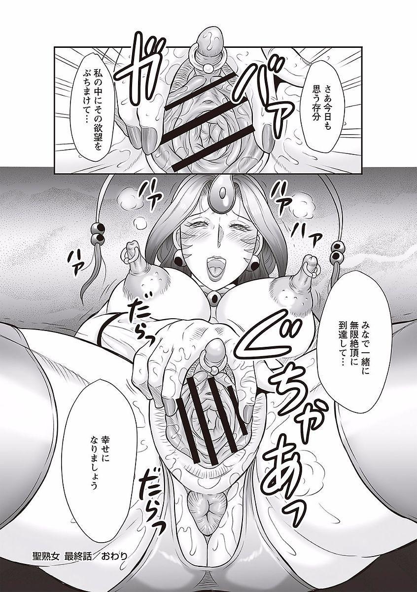 Midaragami Seinaru Jukujo ga Mesubuta Ika no Nanika ni Ochiru made 113