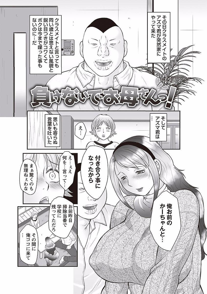 Midaragami Seinaru Jukujo ga Mesubuta Ika no Nanika ni Ochiru made 114