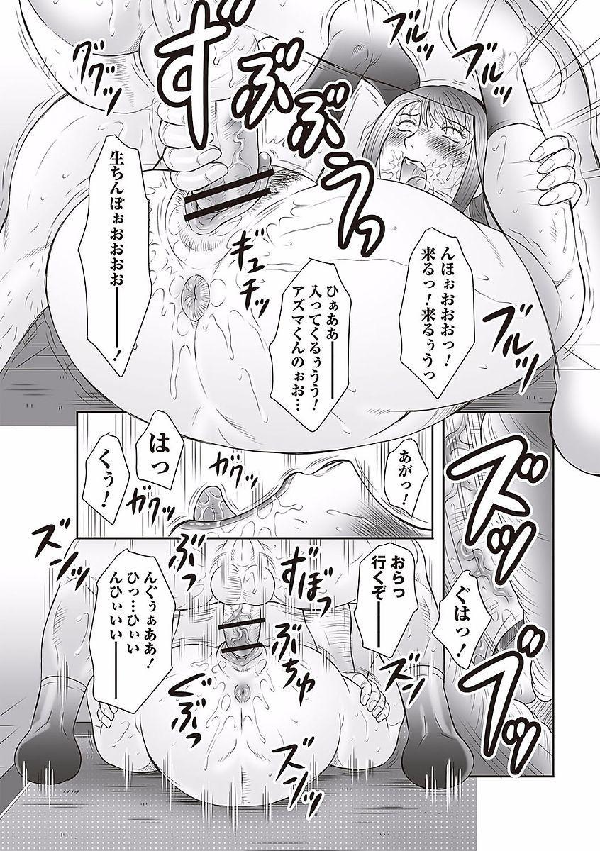 Midaragami Seinaru Jukujo ga Mesubuta Ika no Nanika ni Ochiru made 127