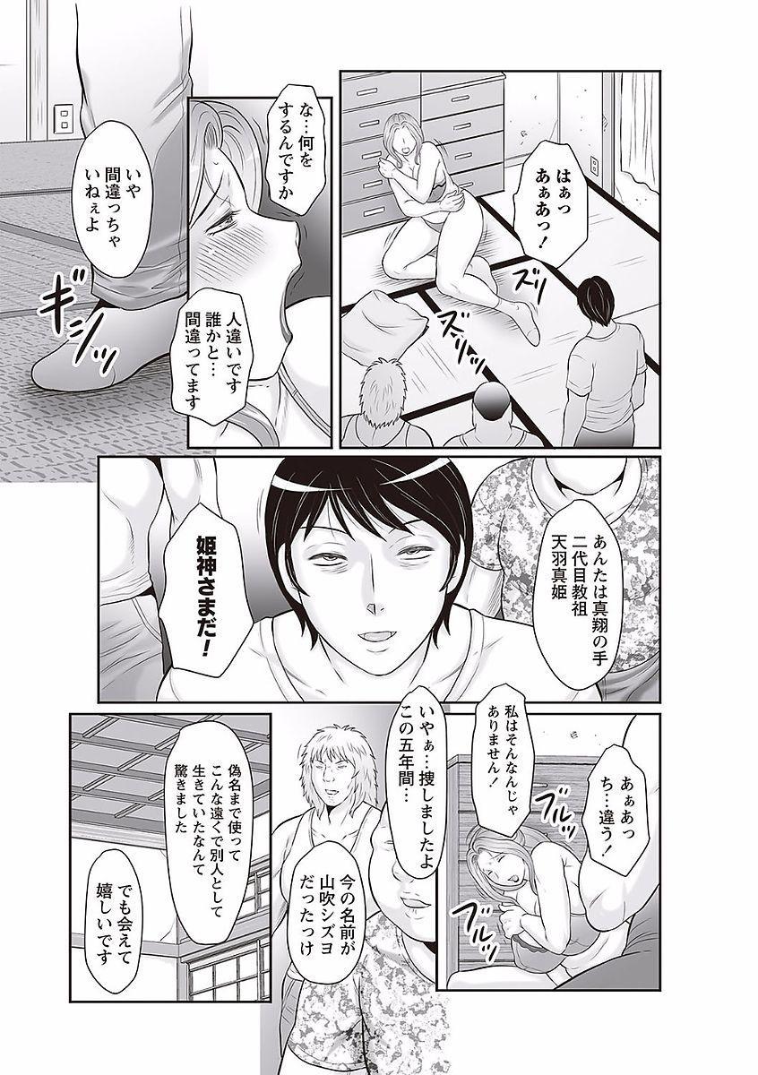Midaragami Seinaru Jukujo ga Mesubuta Ika no Nanika ni Ochiru made 12