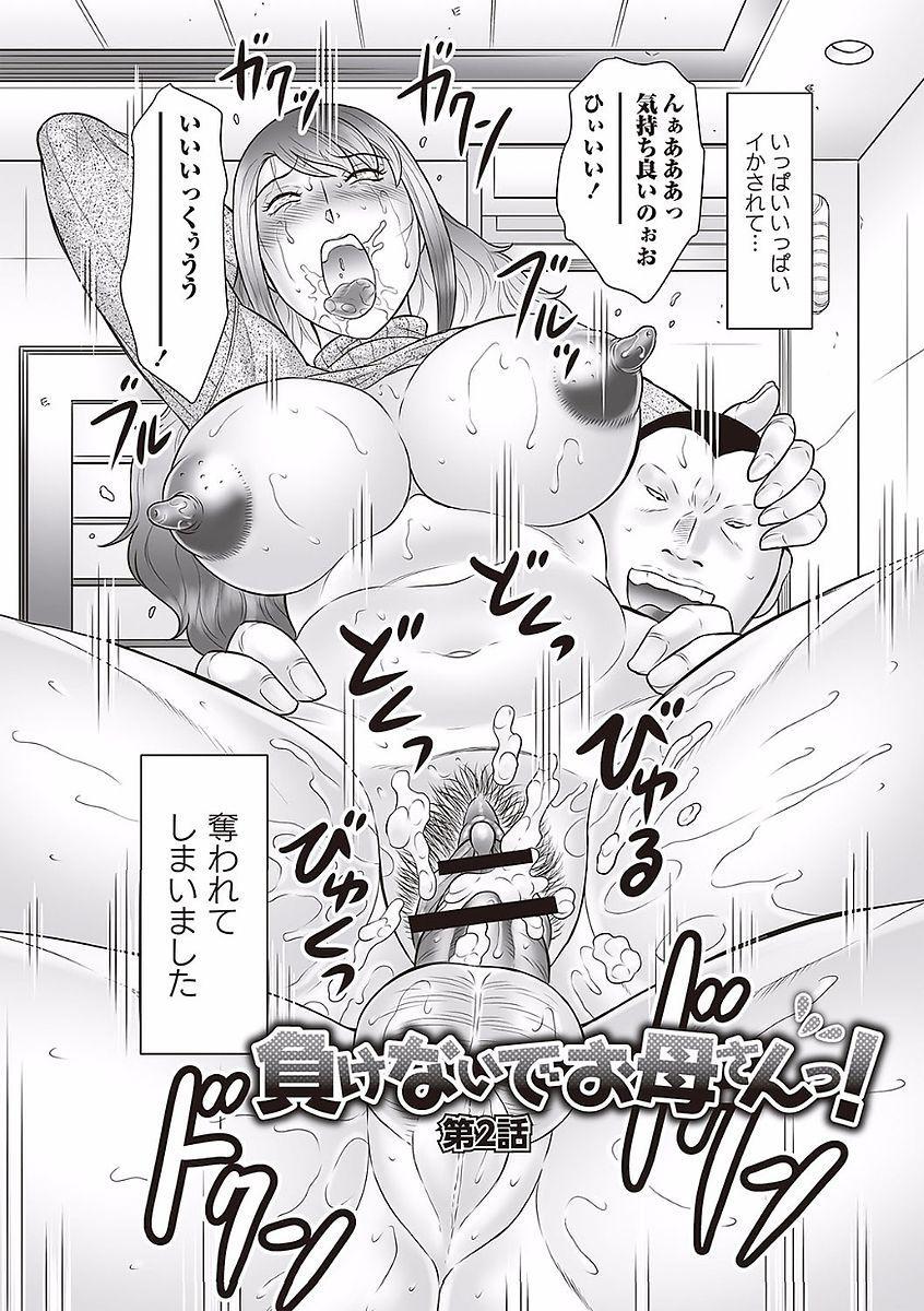 Midaragami Seinaru Jukujo ga Mesubuta Ika no Nanika ni Ochiru made 133