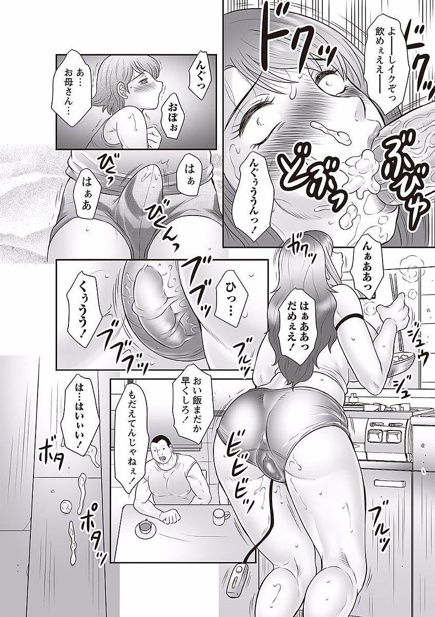 Midaragami Seinaru Jukujo ga Mesubuta Ika no Nanika ni Ochiru made 147