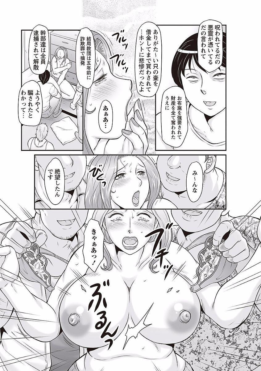 Midaragami Seinaru Jukujo ga Mesubuta Ika no Nanika ni Ochiru made 14