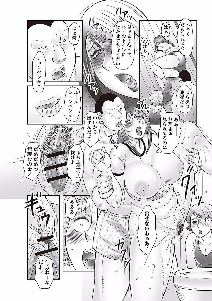 Midaragami Seinaru Jukujo ga Mesubuta Ika no Nanika ni Ochiru made 149