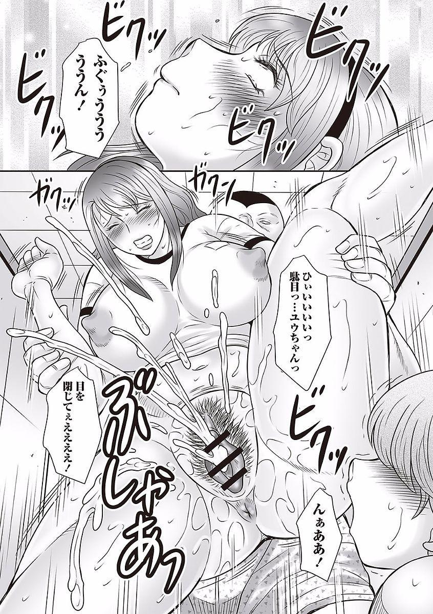 Midaragami Seinaru Jukujo ga Mesubuta Ika no Nanika ni Ochiru made 150