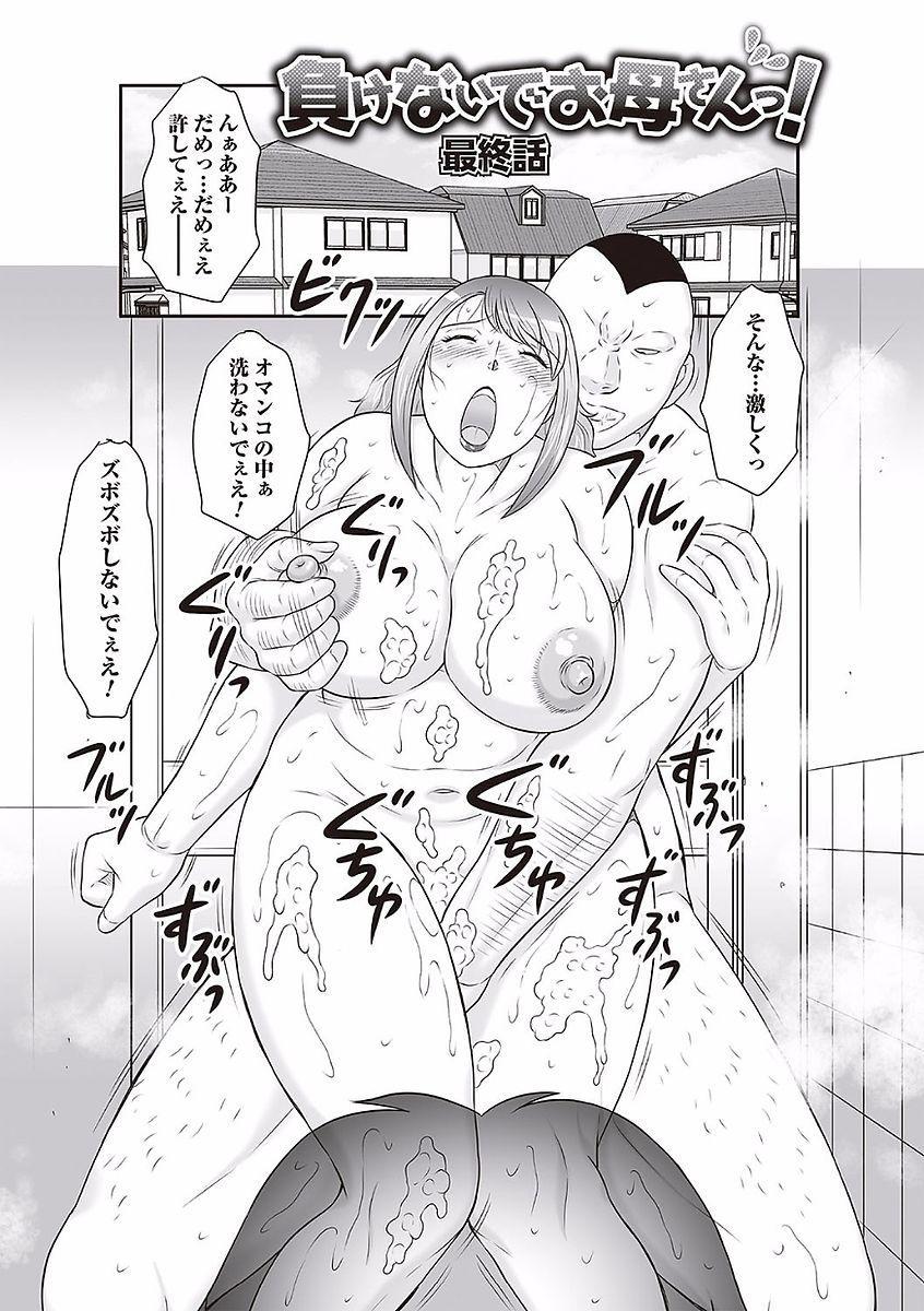 Midaragami Seinaru Jukujo ga Mesubuta Ika no Nanika ni Ochiru made 152