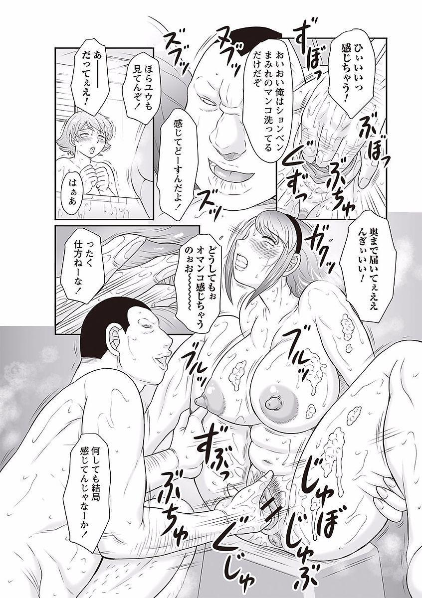 Midaragami Seinaru Jukujo ga Mesubuta Ika no Nanika ni Ochiru made 153