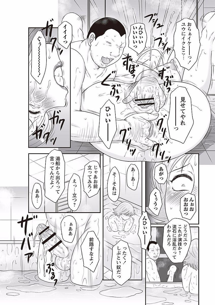 Midaragami Seinaru Jukujo ga Mesubuta Ika no Nanika ni Ochiru made 157