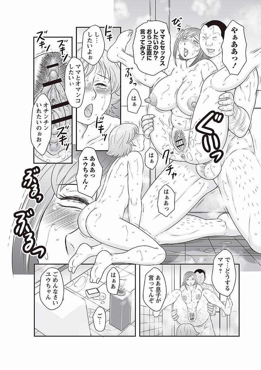 Midaragami Seinaru Jukujo ga Mesubuta Ika no Nanika ni Ochiru made 159