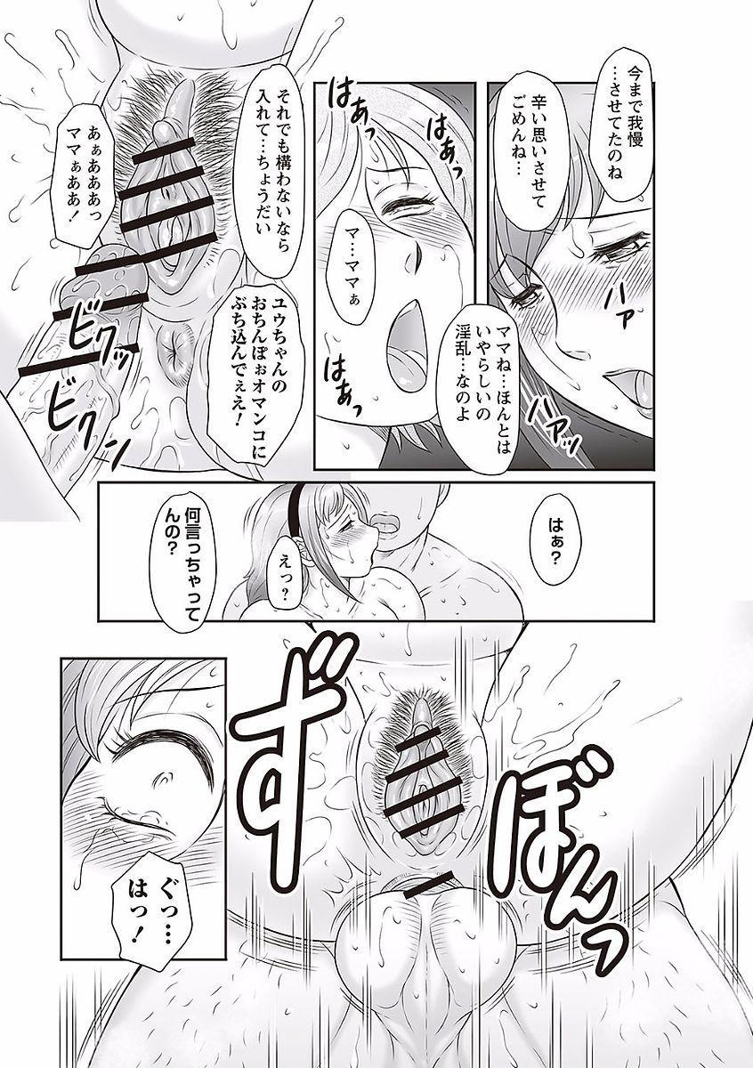 Midaragami Seinaru Jukujo ga Mesubuta Ika no Nanika ni Ochiru made 160