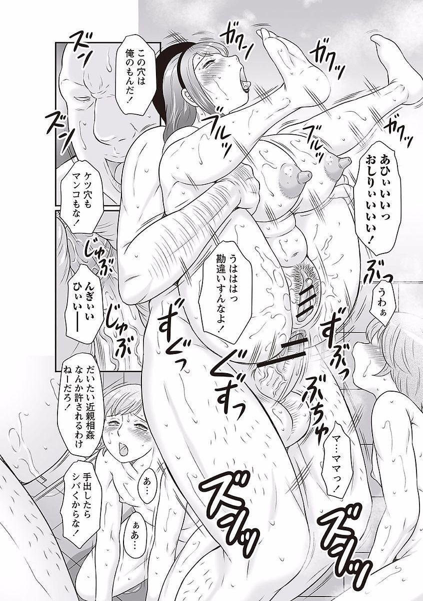 Midaragami Seinaru Jukujo ga Mesubuta Ika no Nanika ni Ochiru made 161