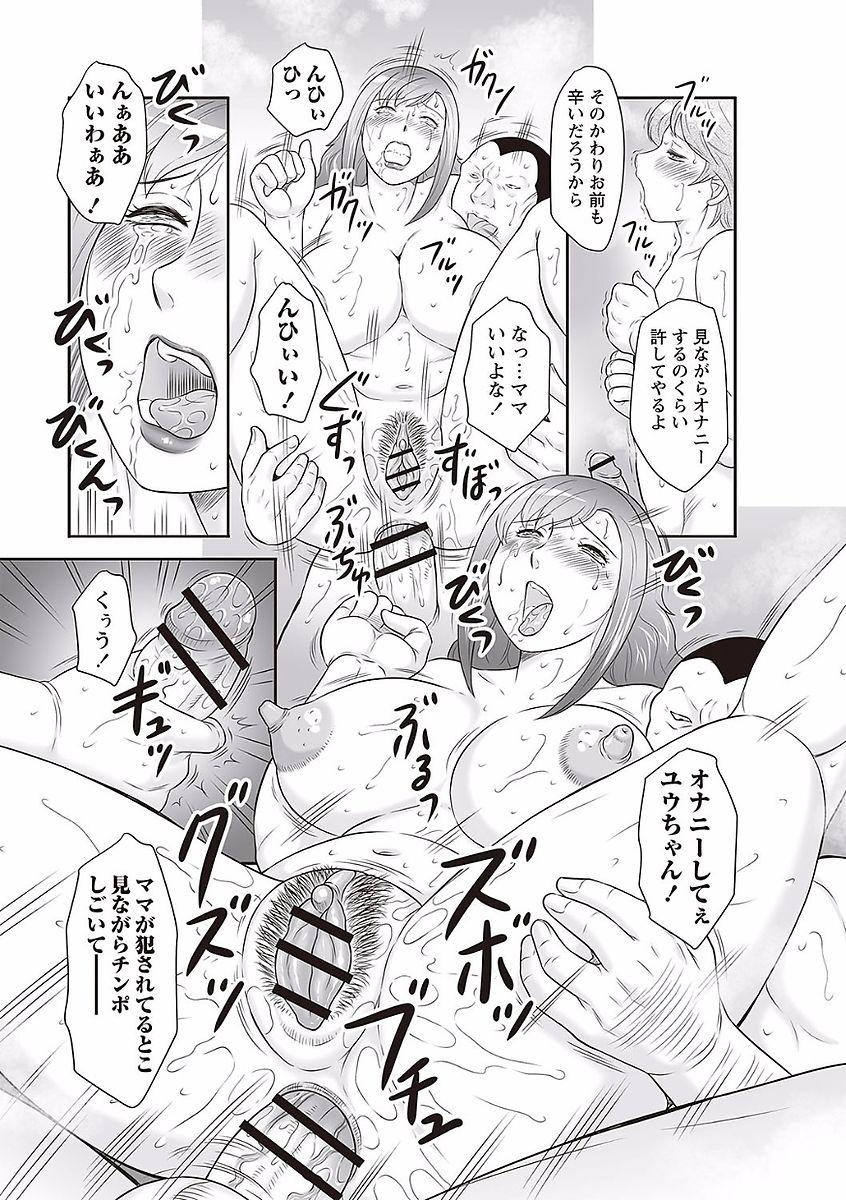 Midaragami Seinaru Jukujo ga Mesubuta Ika no Nanika ni Ochiru made 162