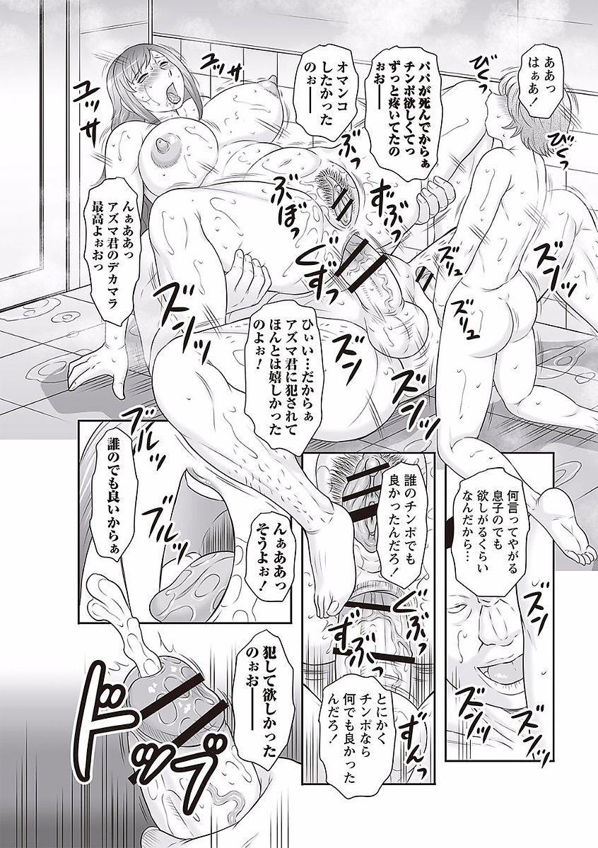 Midaragami Seinaru Jukujo ga Mesubuta Ika no Nanika ni Ochiru made 165