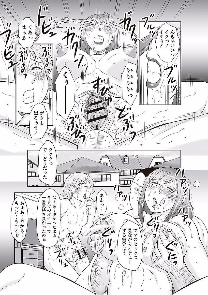 Midaragami Seinaru Jukujo ga Mesubuta Ika no Nanika ni Ochiru made 166