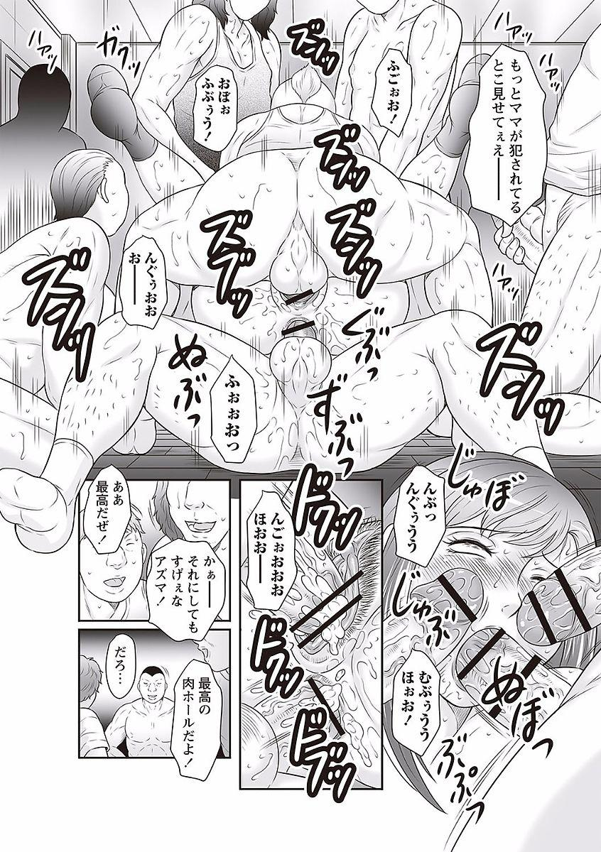 Midaragami Seinaru Jukujo ga Mesubuta Ika no Nanika ni Ochiru made 167