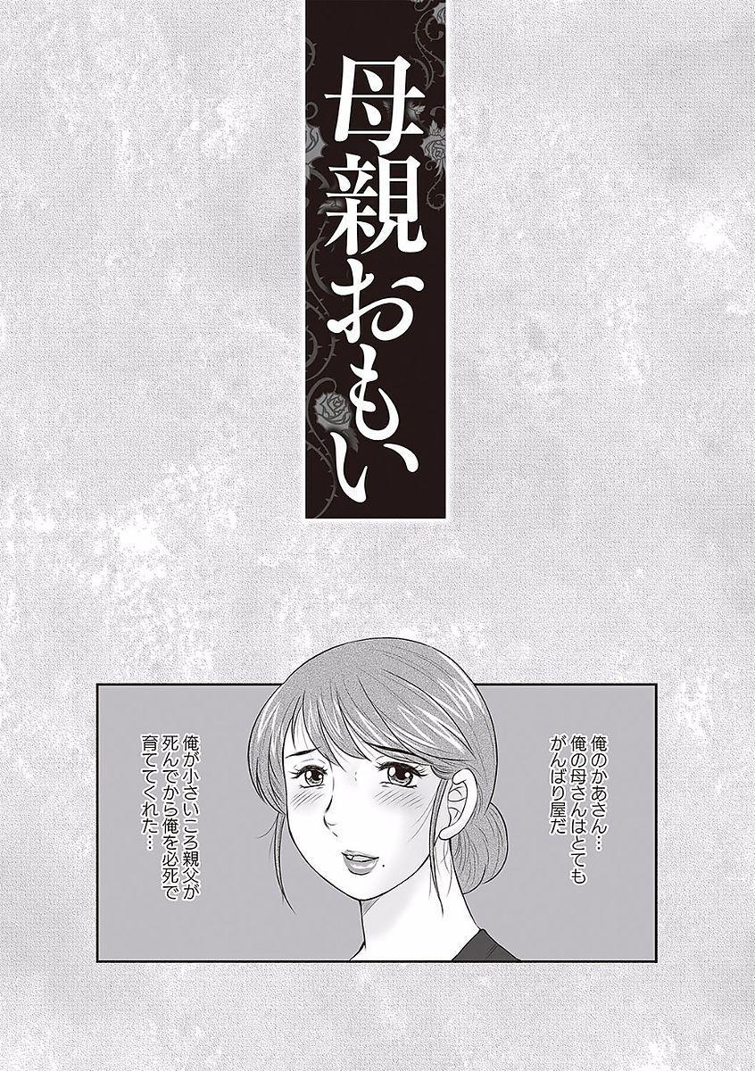 Midaragami Seinaru Jukujo ga Mesubuta Ika no Nanika ni Ochiru made 170