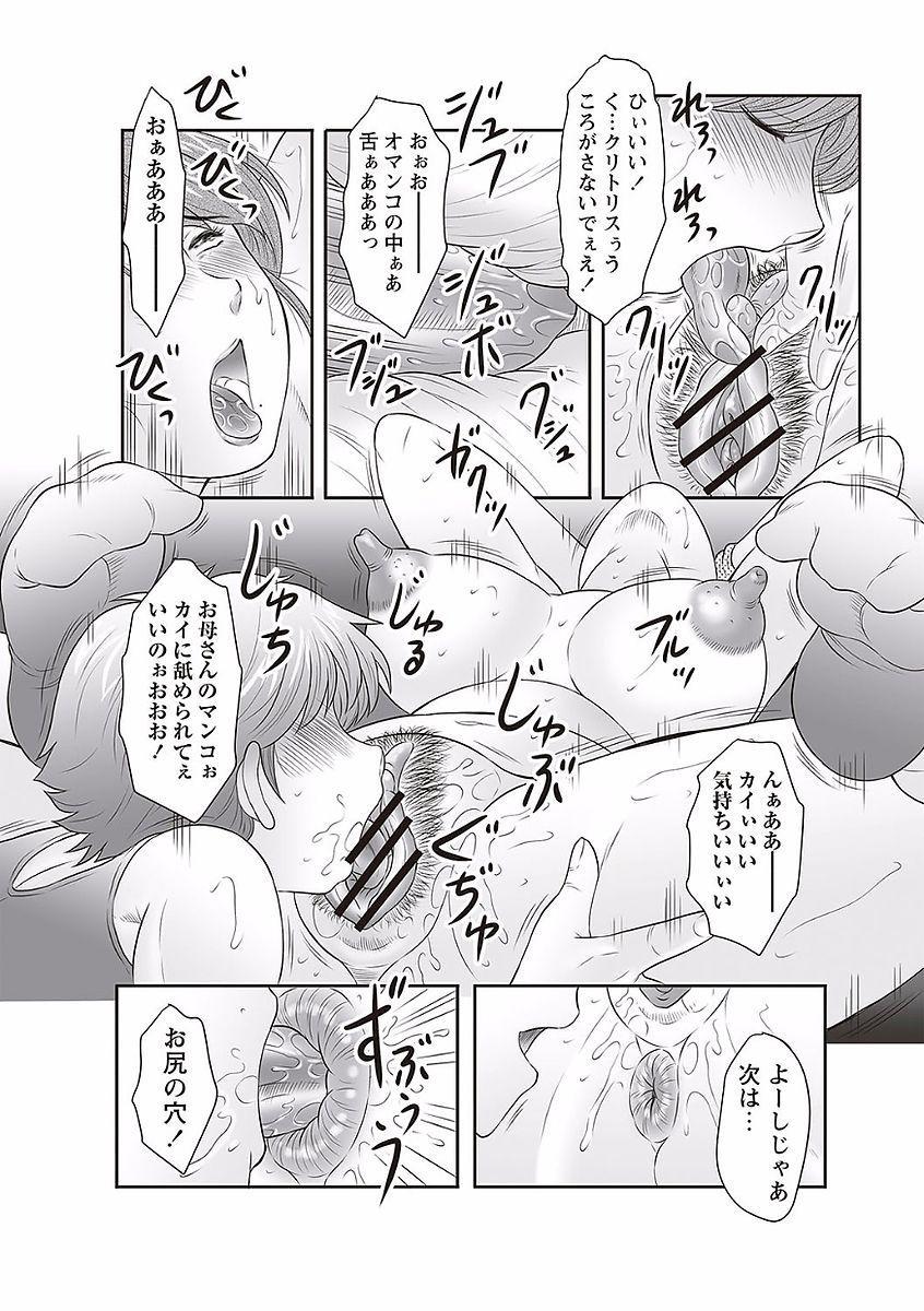 Midaragami Seinaru Jukujo ga Mesubuta Ika no Nanika ni Ochiru made 177
