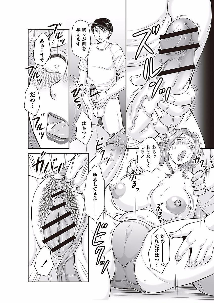 Midaragami Seinaru Jukujo ga Mesubuta Ika no Nanika ni Ochiru made 17