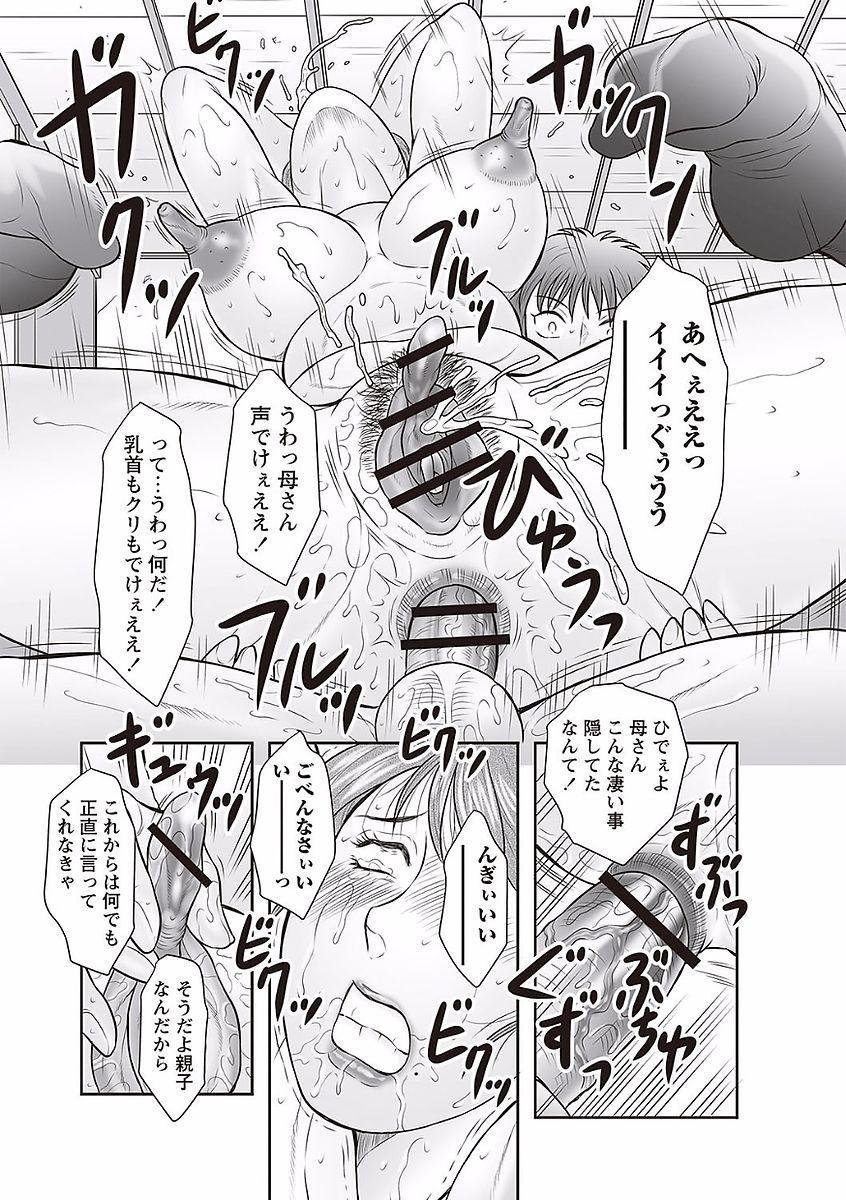 Midaragami Seinaru Jukujo ga Mesubuta Ika no Nanika ni Ochiru made 186