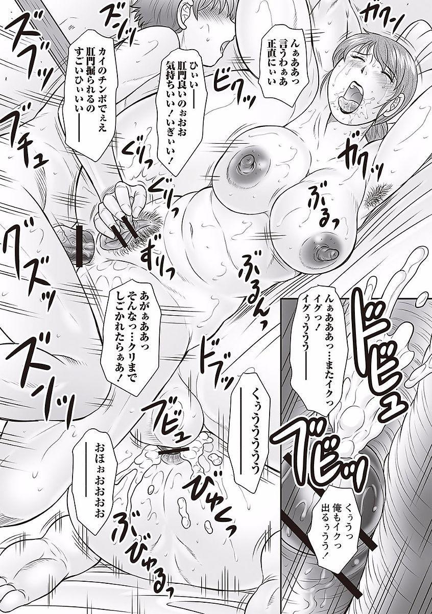 Midaragami Seinaru Jukujo ga Mesubuta Ika no Nanika ni Ochiru made 187
