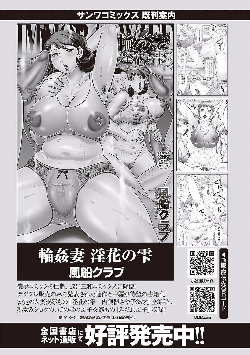 Midaragami Seinaru Jukujo ga Mesubuta Ika no Nanika ni Ochiru made 191