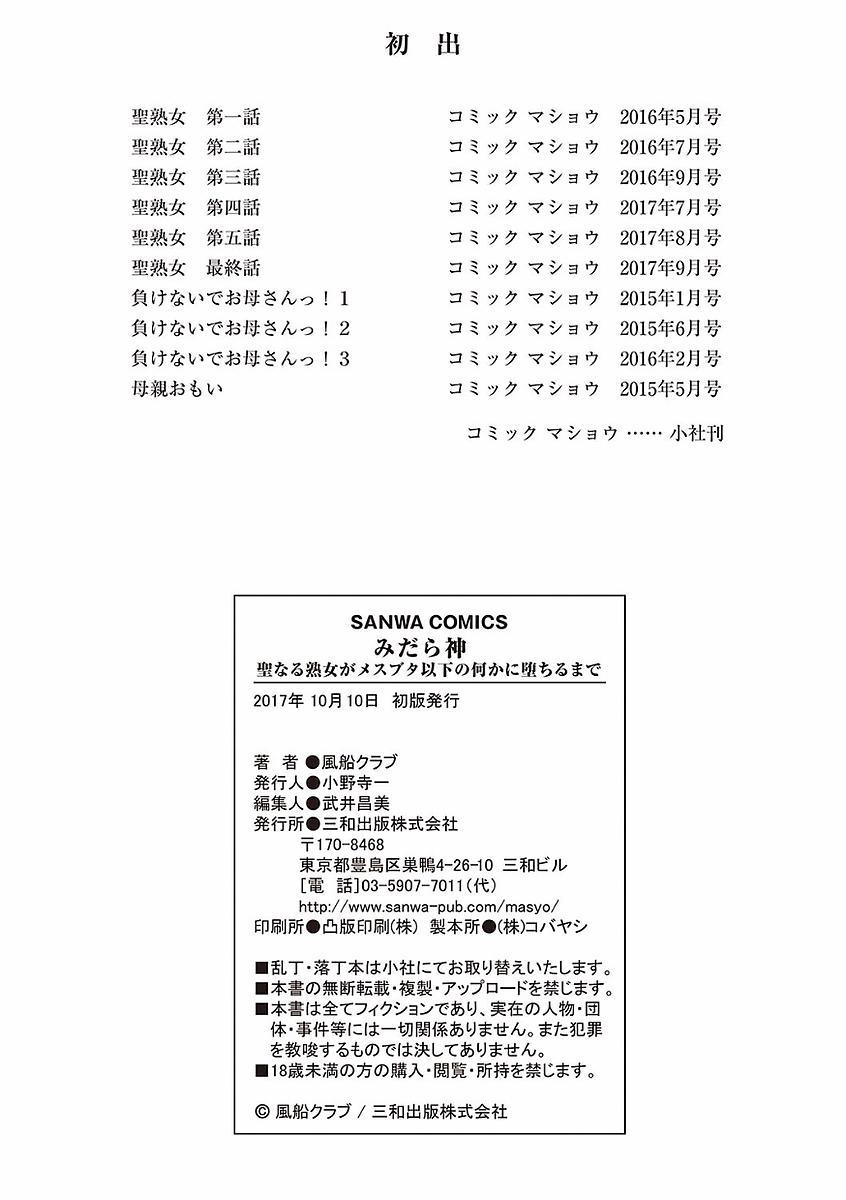 Midaragami Seinaru Jukujo ga Mesubuta Ika no Nanika ni Ochiru made 192