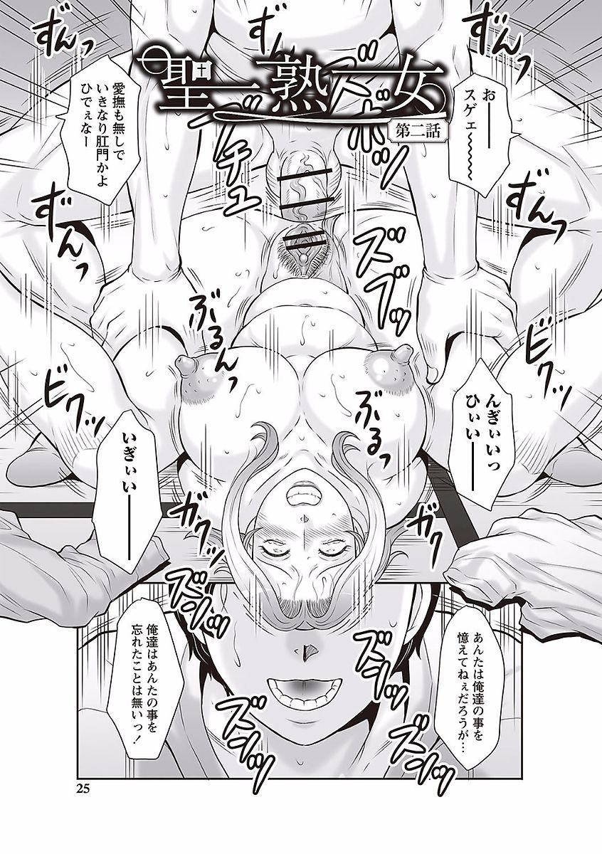 Midaragami Seinaru Jukujo ga Mesubuta Ika no Nanika ni Ochiru made 22