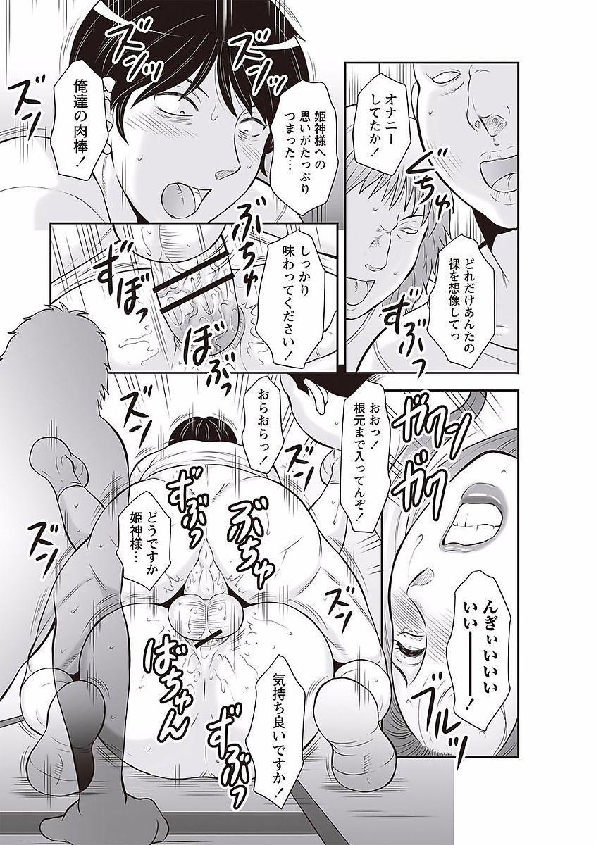 Midaragami Seinaru Jukujo ga Mesubuta Ika no Nanika ni Ochiru made 24