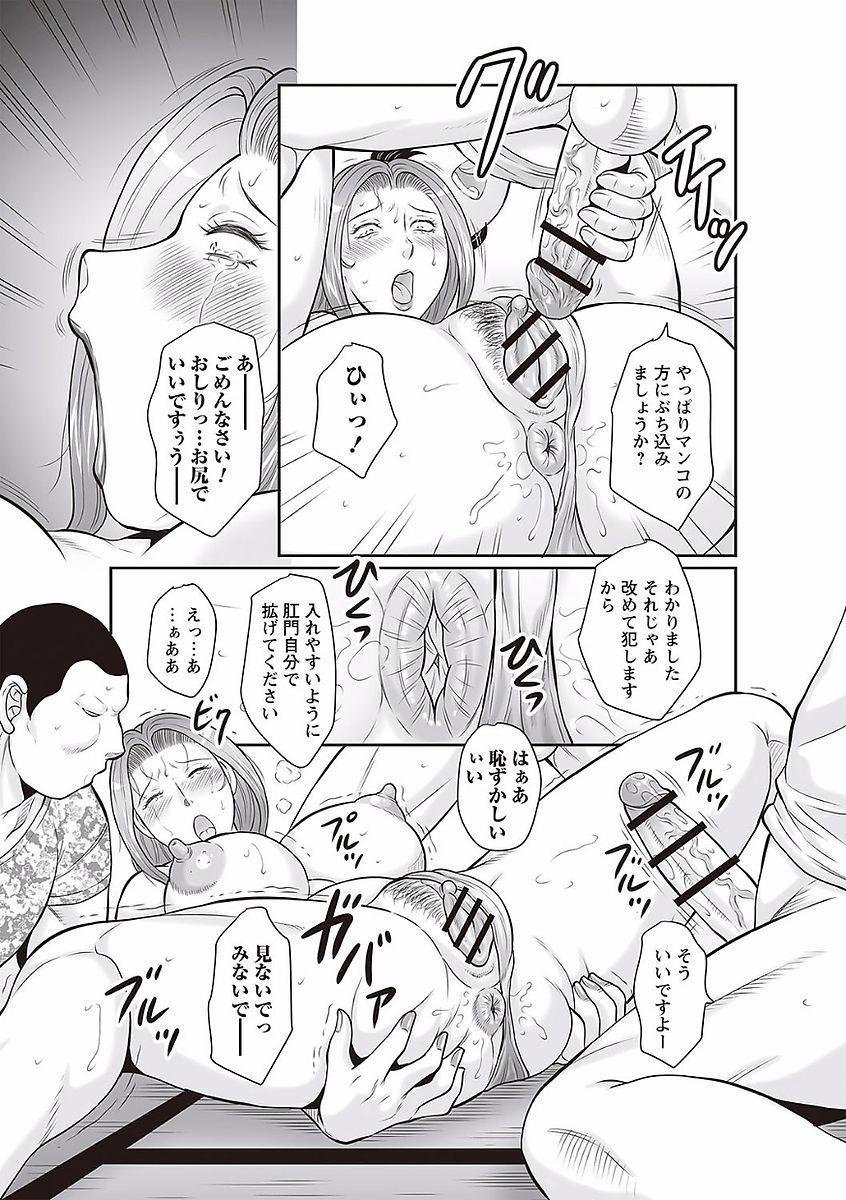 Midaragami Seinaru Jukujo ga Mesubuta Ika no Nanika ni Ochiru made 26