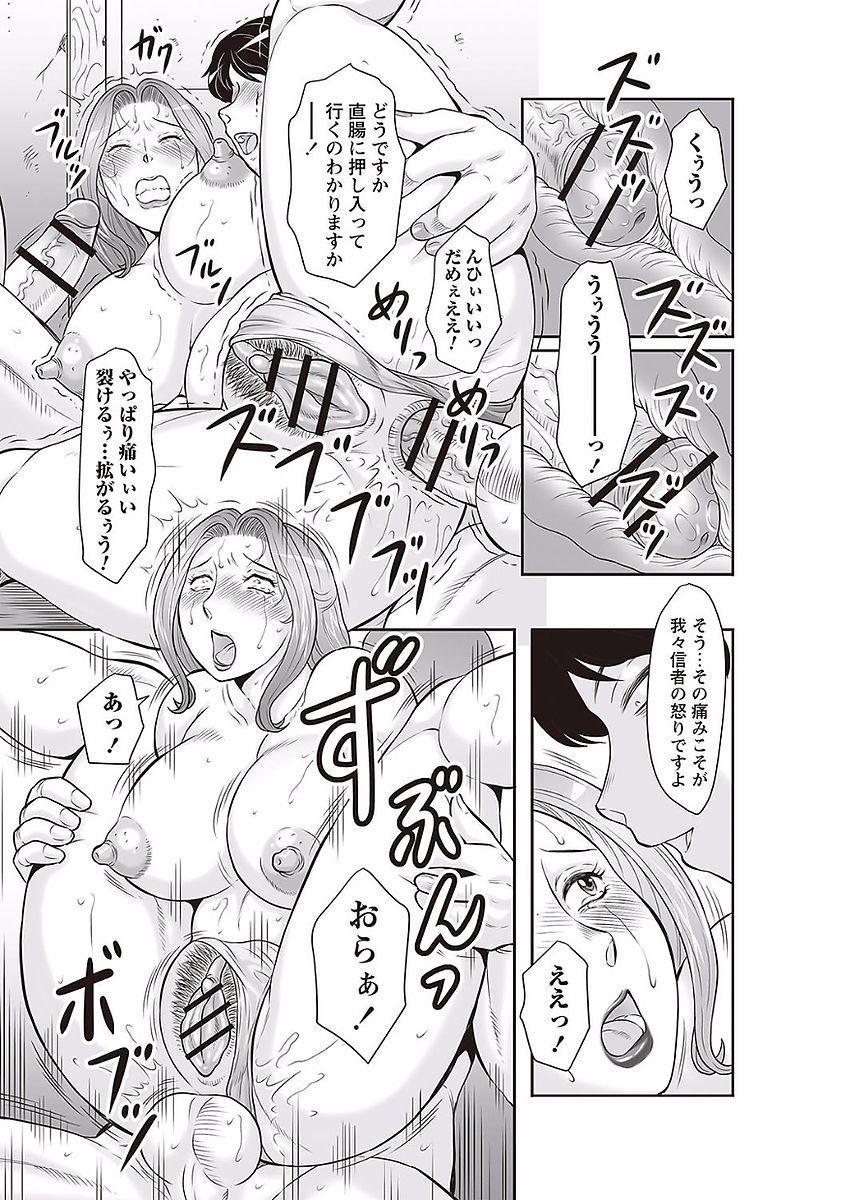Midaragami Seinaru Jukujo ga Mesubuta Ika no Nanika ni Ochiru made 28