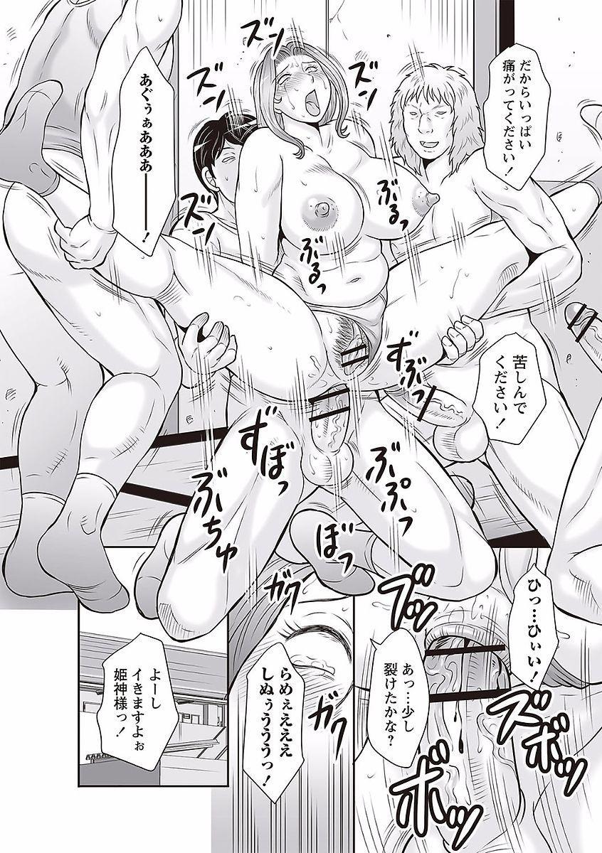 Midaragami Seinaru Jukujo ga Mesubuta Ika no Nanika ni Ochiru made 29