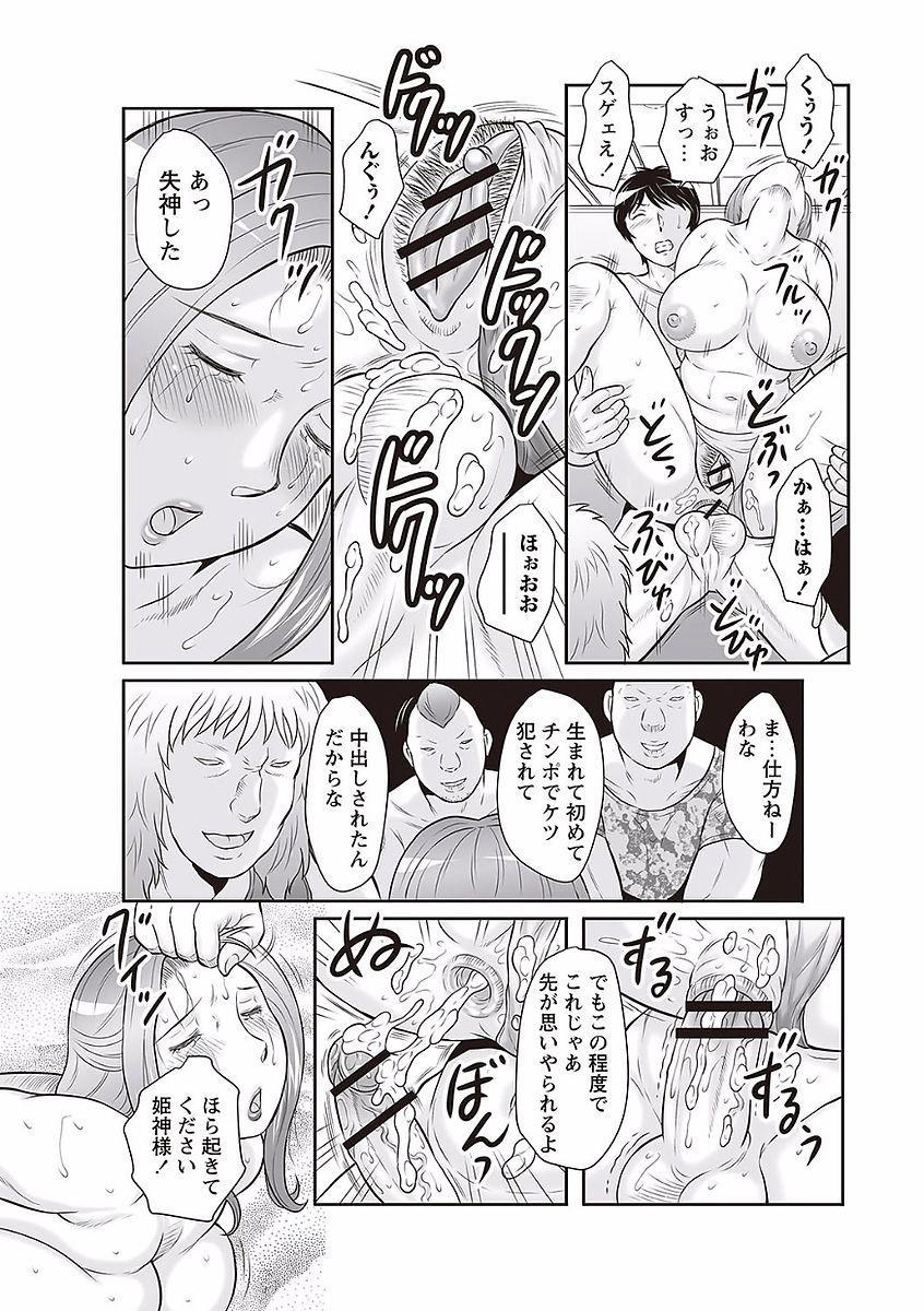 Midaragami Seinaru Jukujo ga Mesubuta Ika no Nanika ni Ochiru made 31