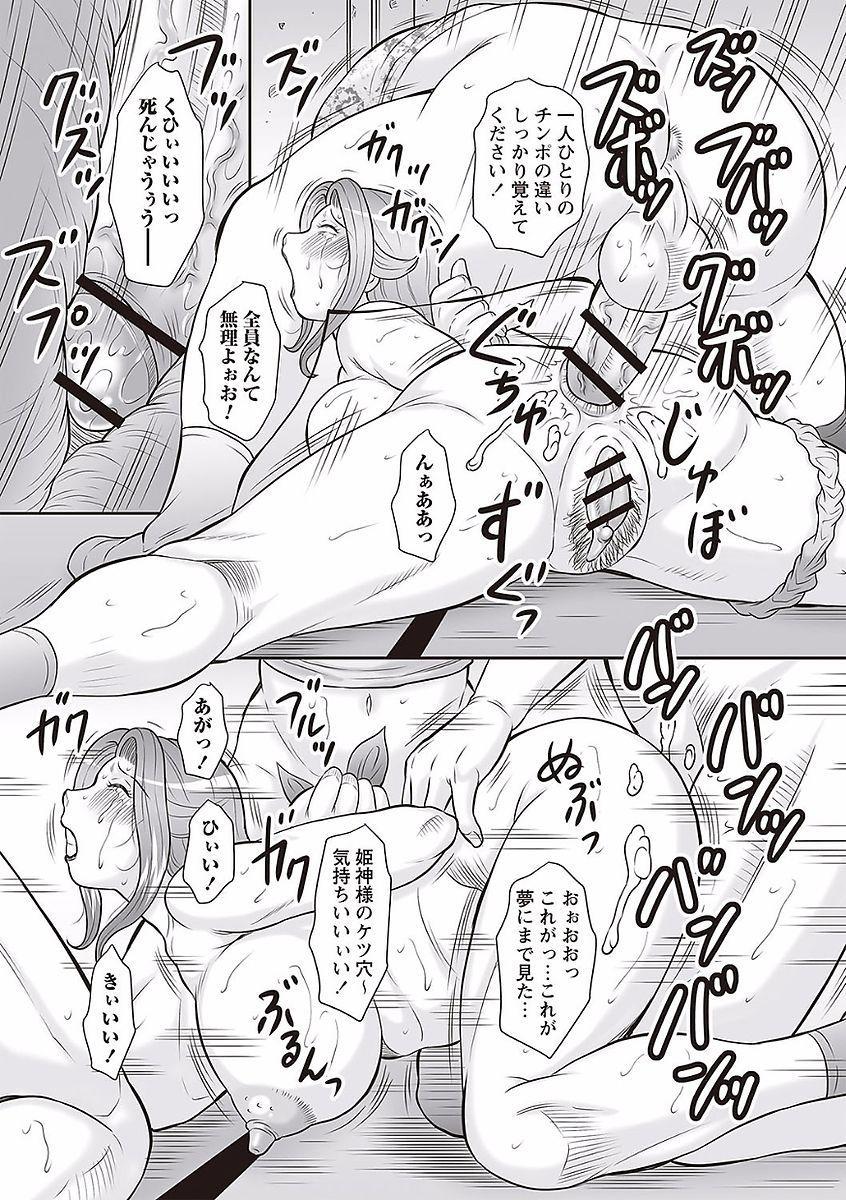 Midaragami Seinaru Jukujo ga Mesubuta Ika no Nanika ni Ochiru made 34