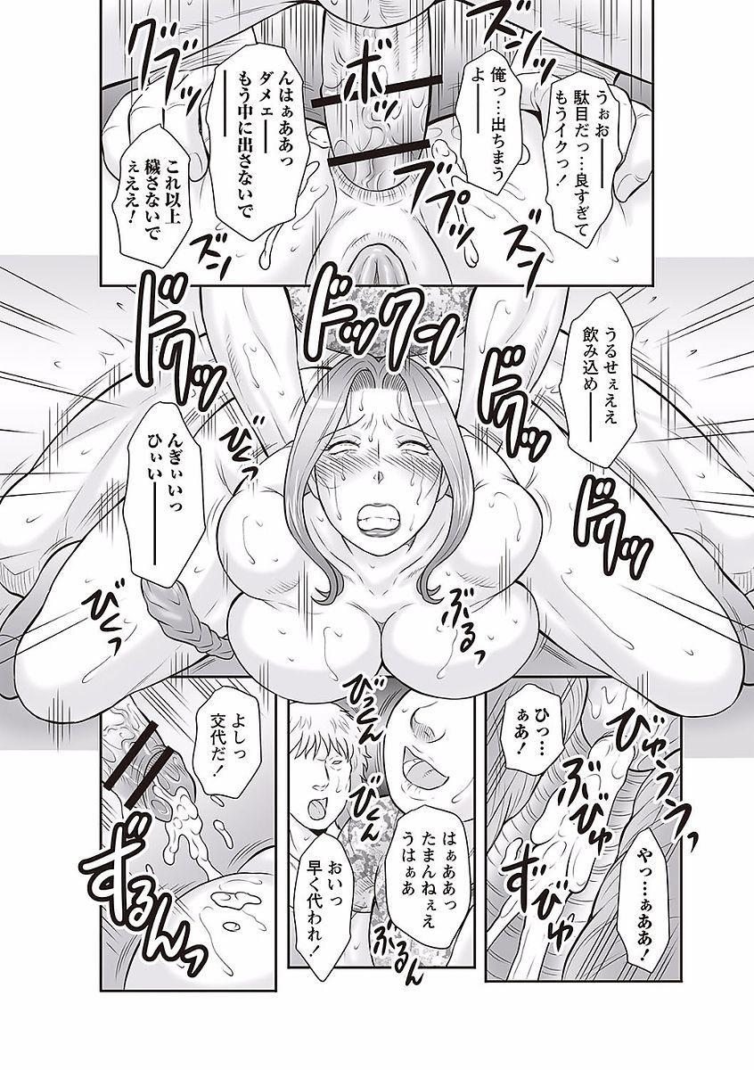 Midaragami Seinaru Jukujo ga Mesubuta Ika no Nanika ni Ochiru made 35