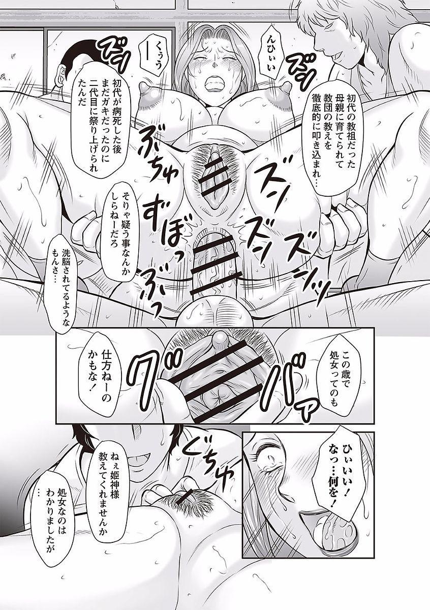 Midaragami Seinaru Jukujo ga Mesubuta Ika no Nanika ni Ochiru made 38