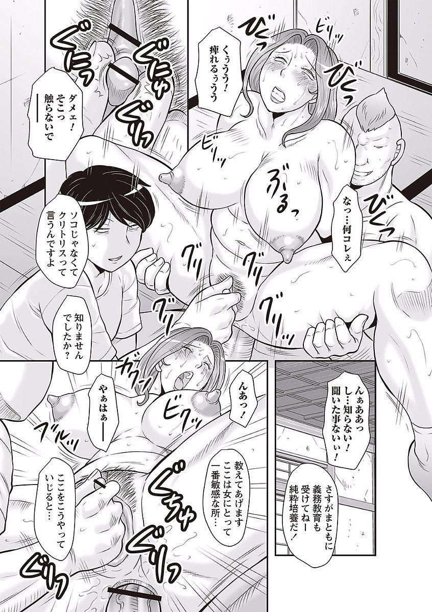 Midaragami Seinaru Jukujo ga Mesubuta Ika no Nanika ni Ochiru made 40