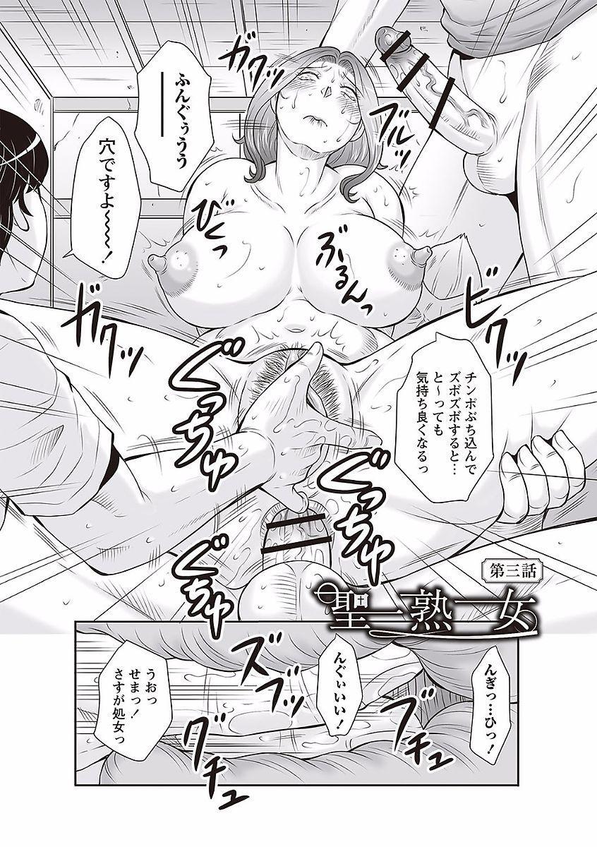 Midaragami Seinaru Jukujo ga Mesubuta Ika no Nanika ni Ochiru made 42