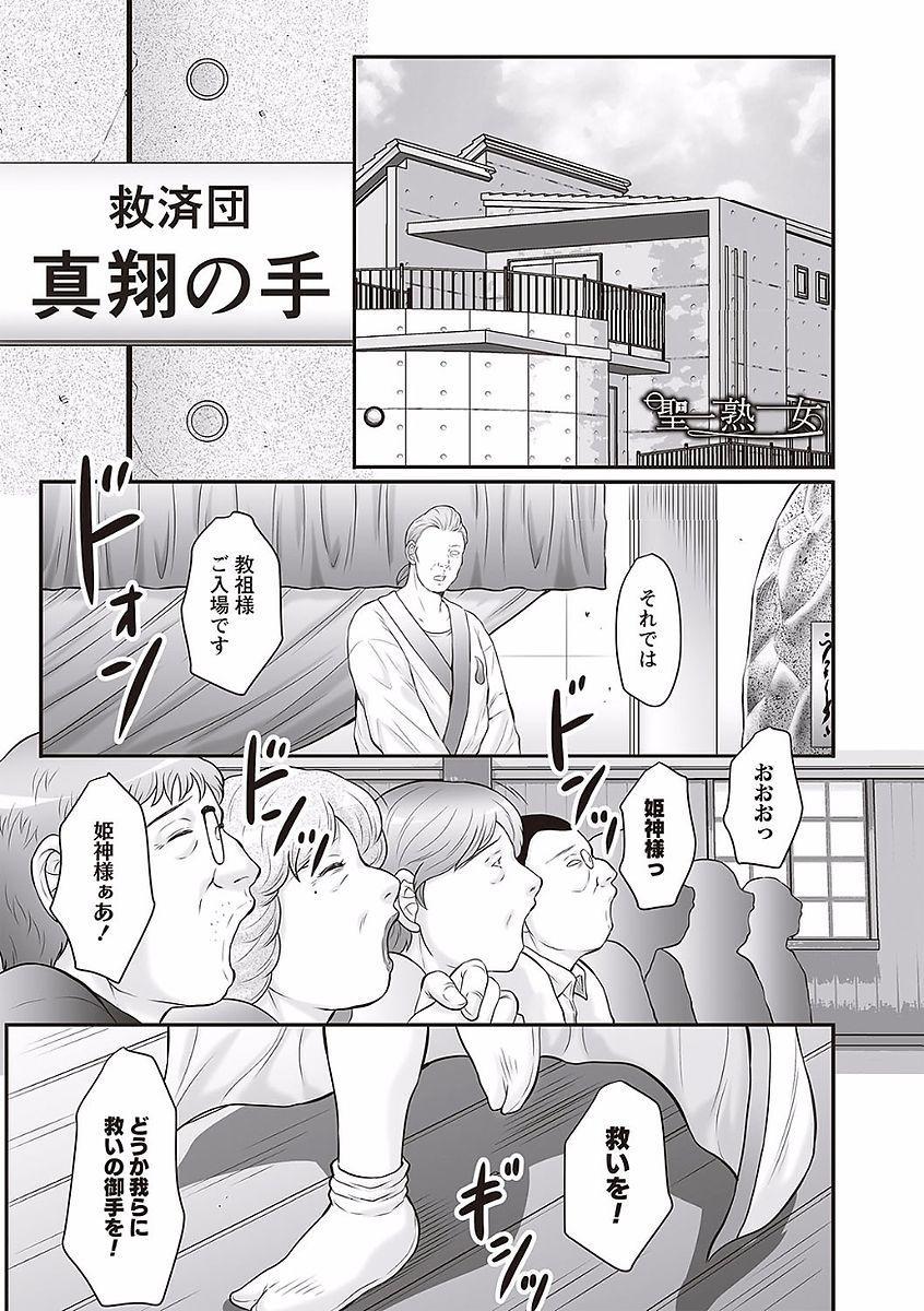 Midaragami Seinaru Jukujo ga Mesubuta Ika no Nanika ni Ochiru made 4