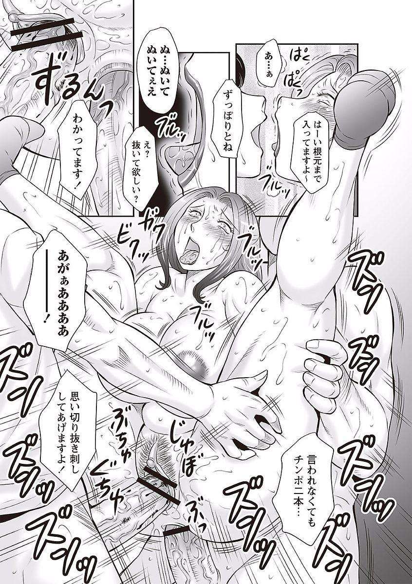 Midaragami Seinaru Jukujo ga Mesubuta Ika no Nanika ni Ochiru made 50