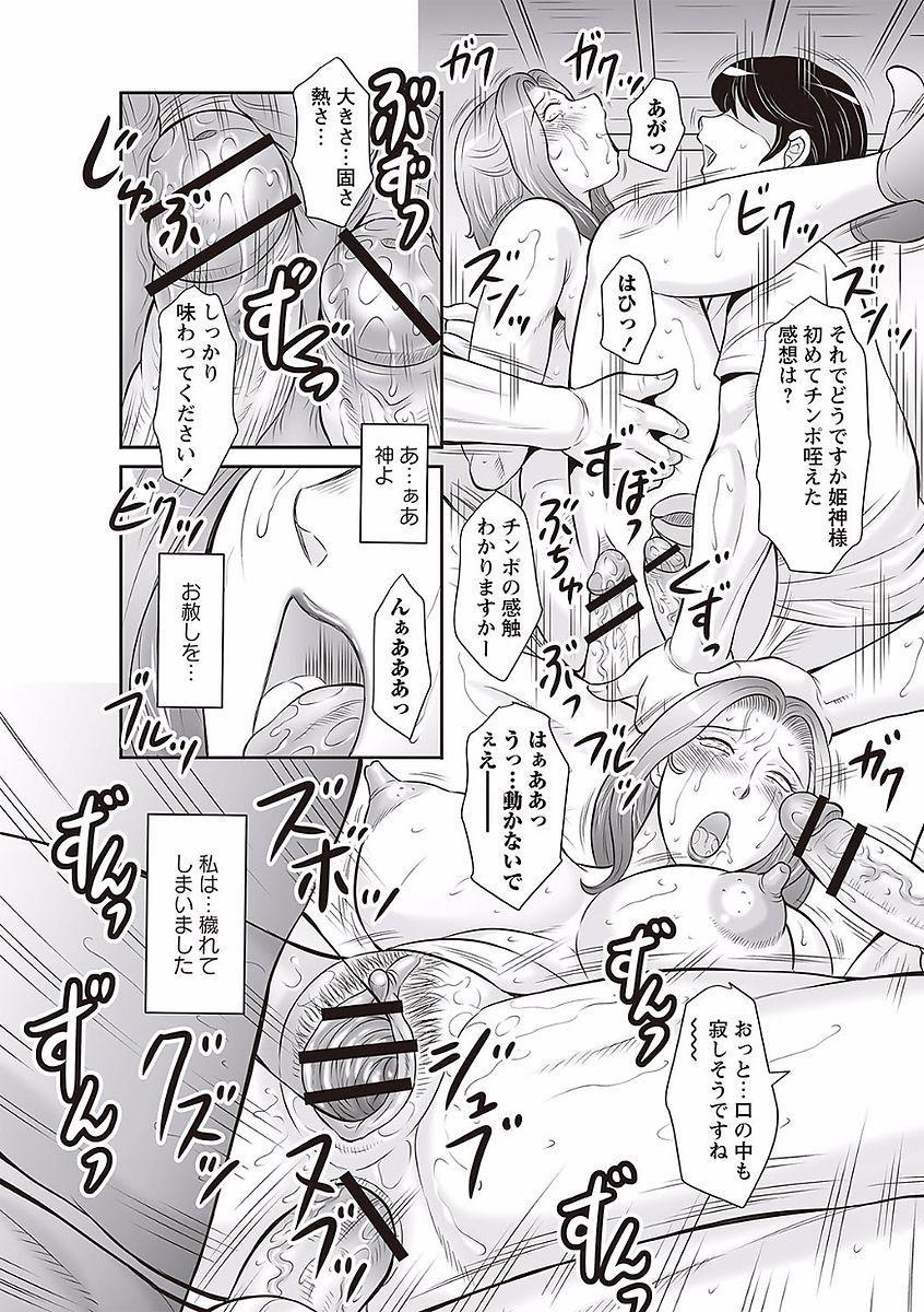 Midaragami Seinaru Jukujo ga Mesubuta Ika no Nanika ni Ochiru made 51