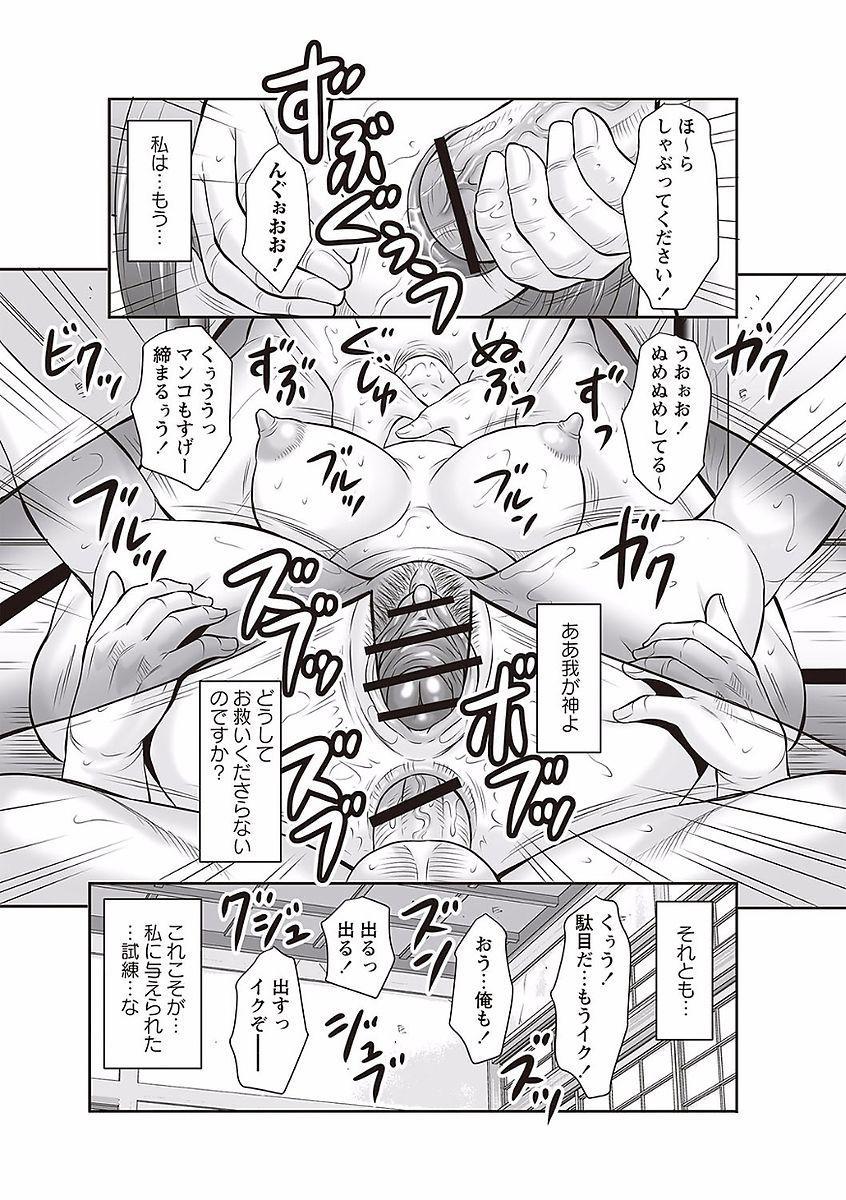 Midaragami Seinaru Jukujo ga Mesubuta Ika no Nanika ni Ochiru made 52