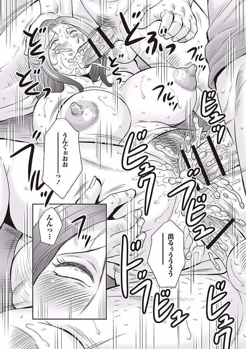 Midaragami Seinaru Jukujo ga Mesubuta Ika no Nanika ni Ochiru made 53