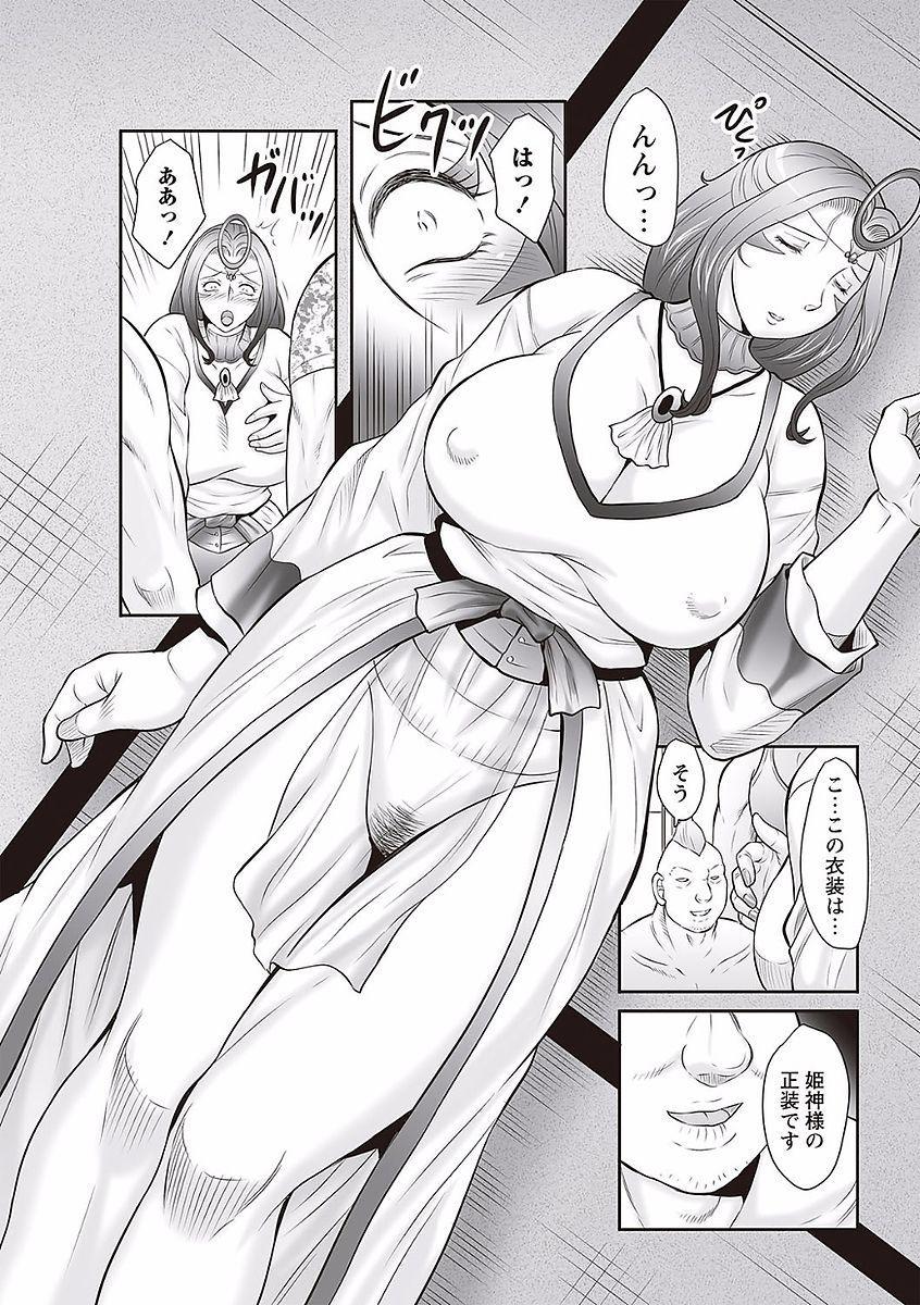 Midaragami Seinaru Jukujo ga Mesubuta Ika no Nanika ni Ochiru made 55