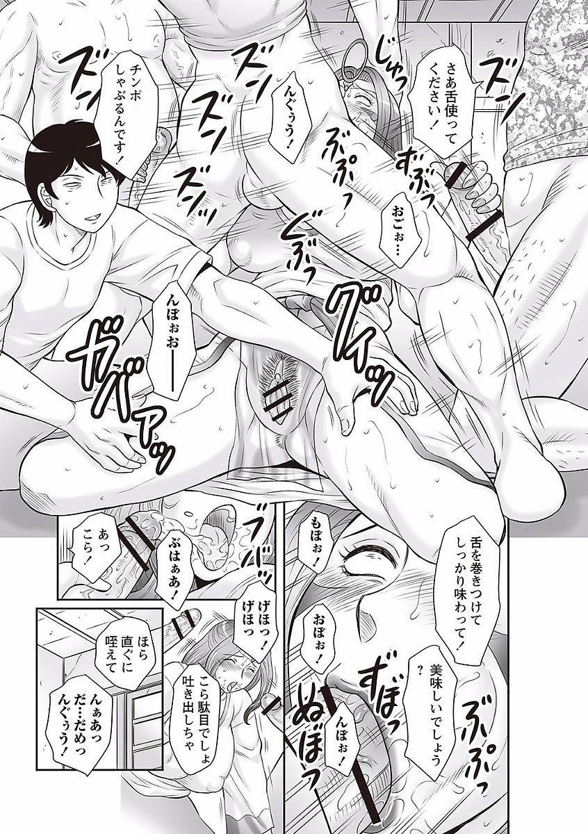 Midaragami Seinaru Jukujo ga Mesubuta Ika no Nanika ni Ochiru made 58