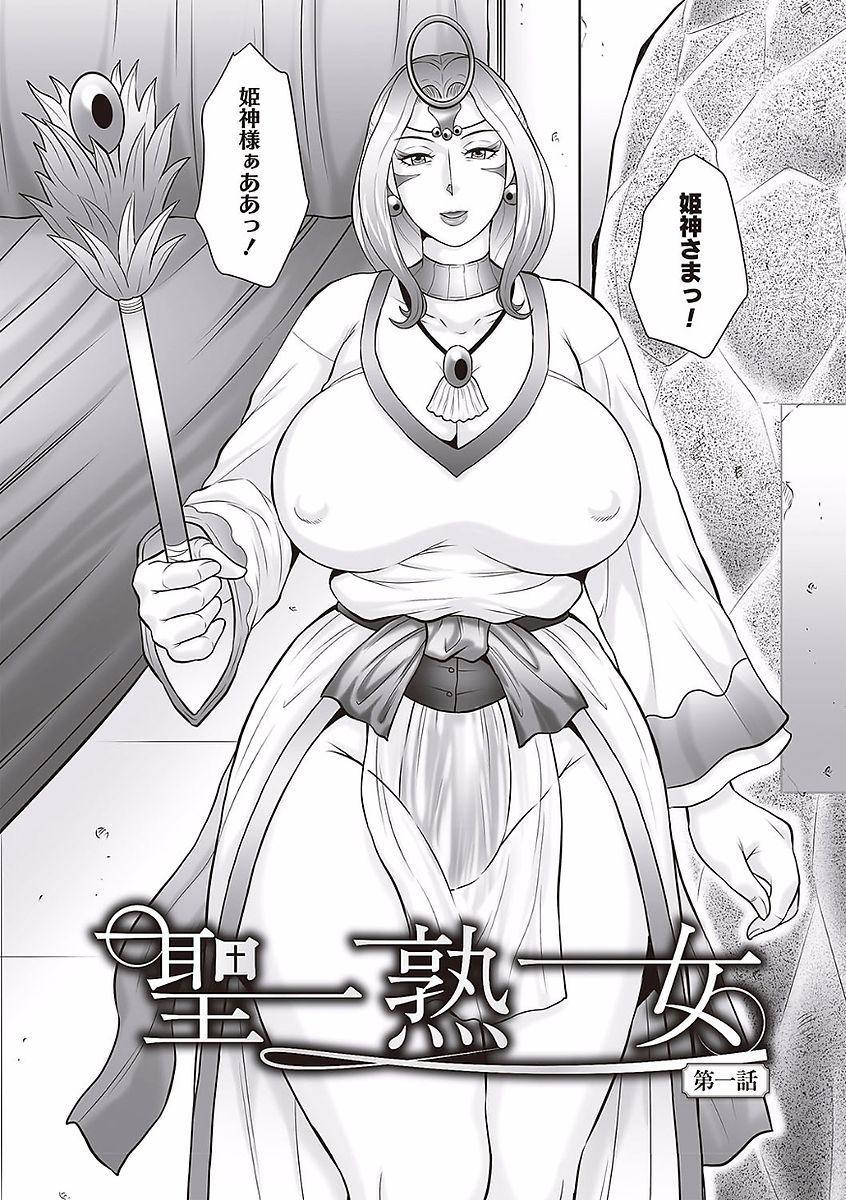 Midaragami Seinaru Jukujo ga Mesubuta Ika no Nanika ni Ochiru made 5