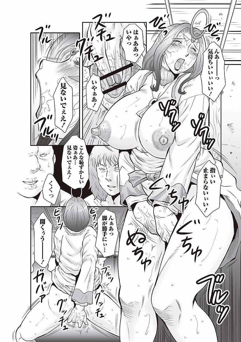 Midaragami Seinaru Jukujo ga Mesubuta Ika no Nanika ni Ochiru made 63